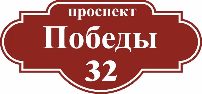 Таблички на дом (А10)
