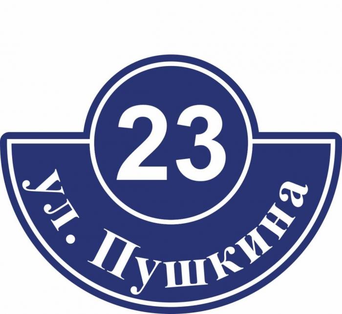 Таблички на дом (А8)