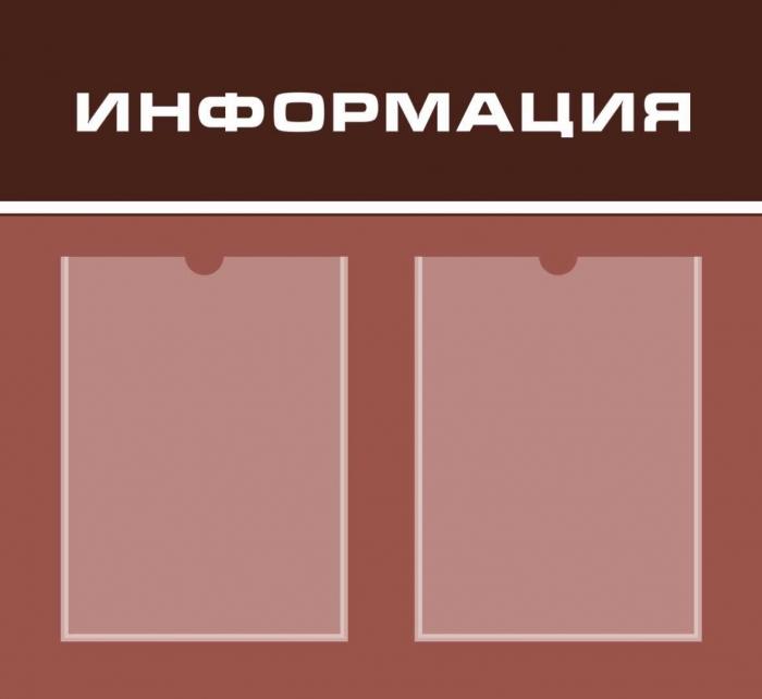 Информационные стенды (АС 2.01)