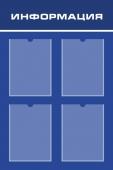Информационные стенды (АС 2.03)