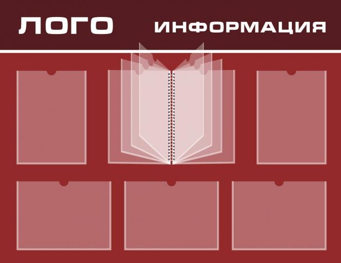 Информационные стенды (АС 2.10)