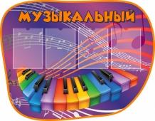Музыка (Д_15)