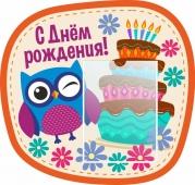 С Днем рождения! (Д_30)