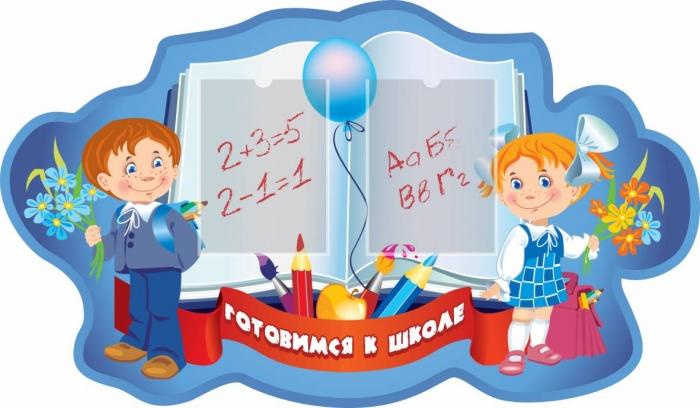Готовимся к школе (Д_35)