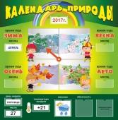 Календарь погоды (Д_40)