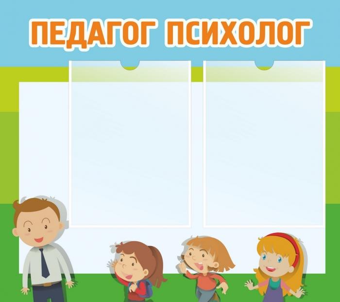 Педагог-психолог (Д_68)