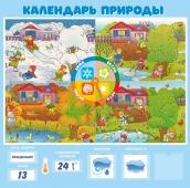 Календарь погоды (Д_73)