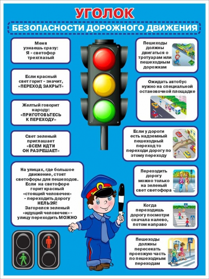 Уголок безопасности дорожного движения (ДБ_10)