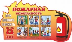 Пожарная безопасность (ДБ_6)