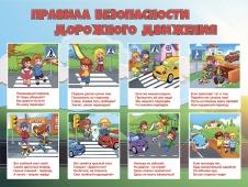 Правила безопасности дорожного движения (ДБ_7)