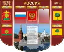 """Стенд """"Россия"""" Липецк (Г2)"""
