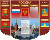 """Стенд """"Россия"""" Усмань (Г3)"""