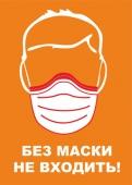 Без маски не входить (C_3)