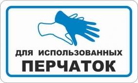 Для использованных перчаток (C_7)