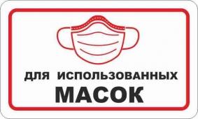 Для использованных масок (C_8)