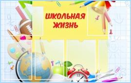 Школьная жизнь (Ш1)