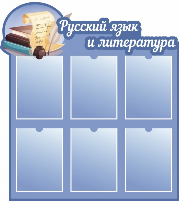 Русский язык и литература (Ш_20)