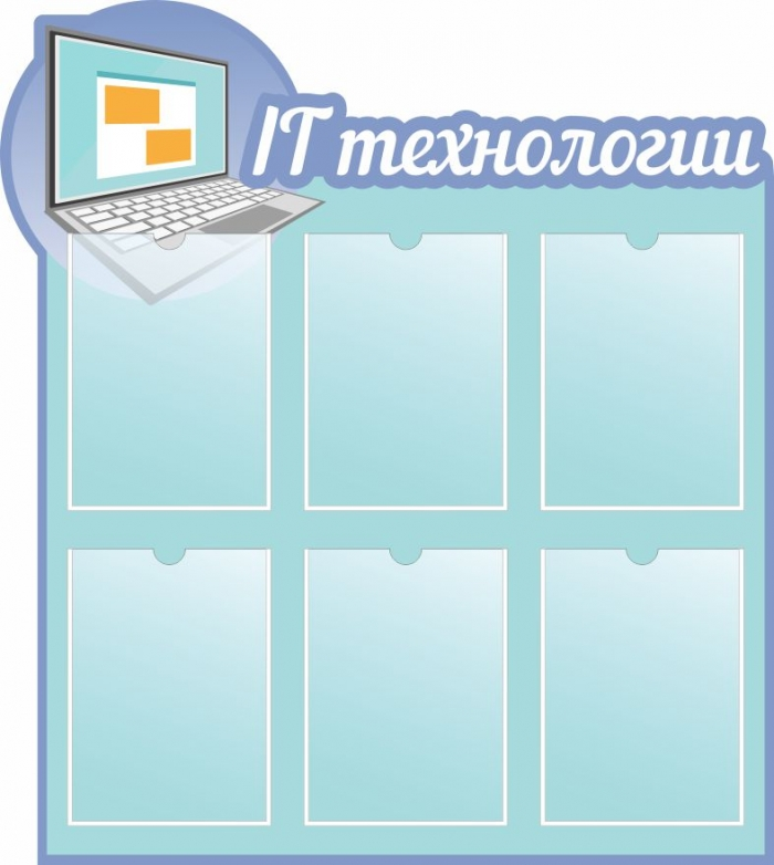 IT технологии (Ш_21)