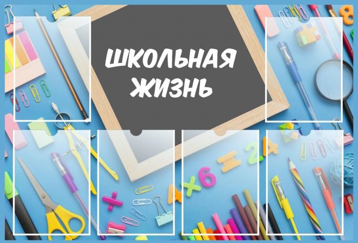 Школьная жизнь (Ш_2)