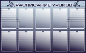 Расписание уроков (Ш_32)