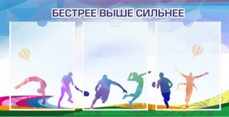 Спортивная жизнь (Ш_33)