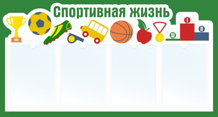 Спортивная жизнь (Ш_35)