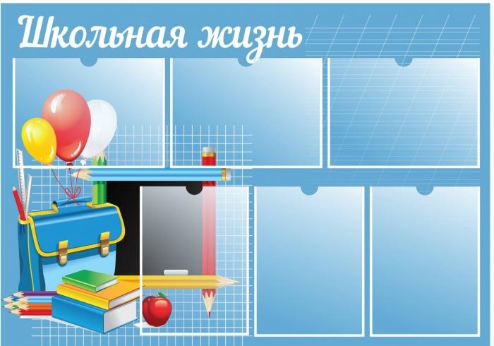 Школьная жизнь (Ш_4)